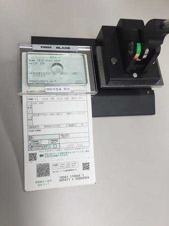 通知カード用カッターC69説明2