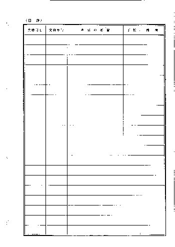 目録用紙2