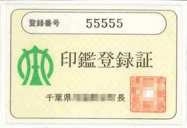 登録証ラミネート1