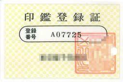 登録証ラミネート2