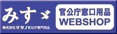 官公庁窓口用品WEBSHOP新ロゴ